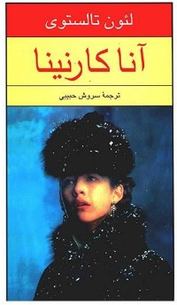 خرید کتاب آنا کارنینا اثر لئون تالستوی
