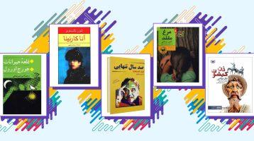 پنج رمان خارجی پرفروش بازار