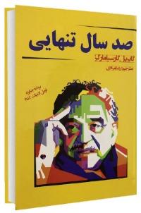 کتاب صد سال تنهایی اثر گابریل گارسیامارک