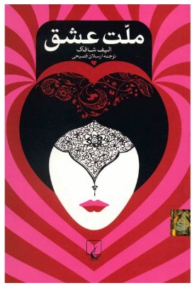 کتاب ملت عشق اثری از الیف شافاک