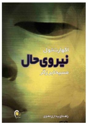 کتاب نیروی حال اثری از اکهارت تول