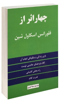 کتاب چهار اثر از فلورانس اثری از فلورانس اسکاول شین