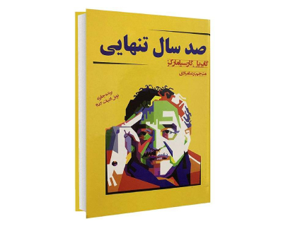 کتاب صد سال تنهایی اثر گابریل گارسیامارکز