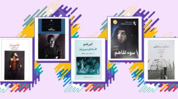 پرفروش ترین آثار و کتاب های آلبر کامو