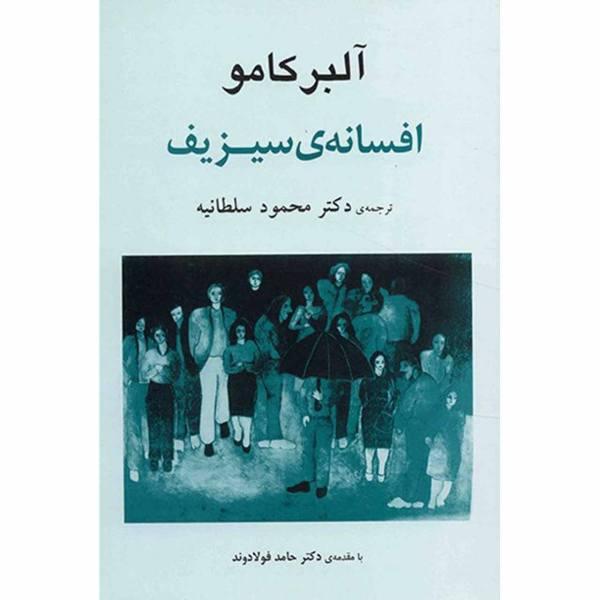 کتاب افسانه سیزیف اثر آلبر کامو