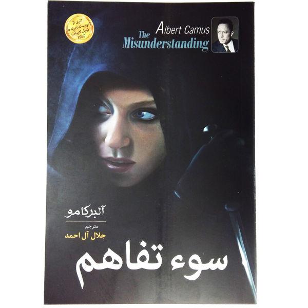 کتاب نمایشنامه سوء تفاهم اثر آلبر کامو