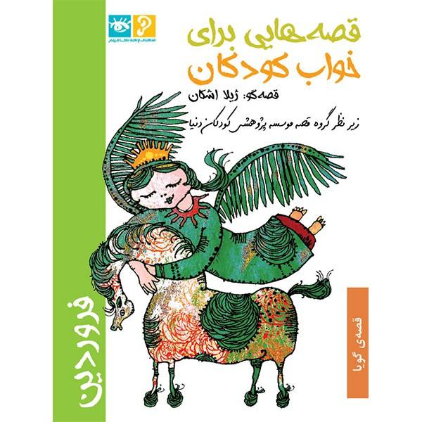 کتاب صوتی قصه هایی برای خواب کودکان (فروردین)