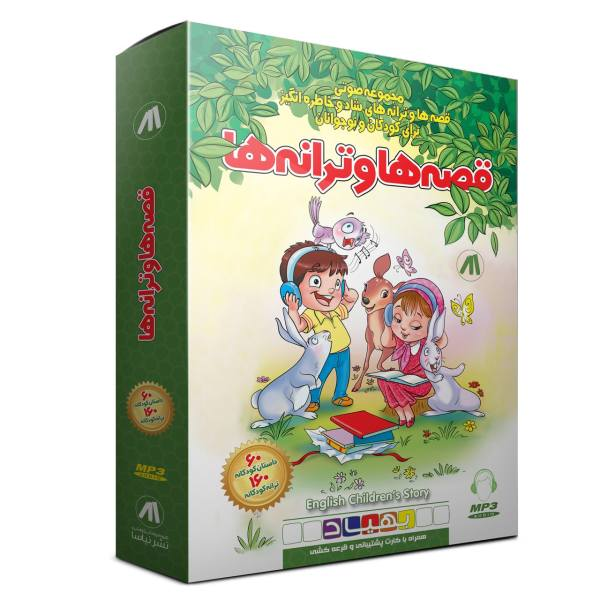 کتاب صوتی مجموعه قصه ها و ترانه ها بهیاد نشر نیاسا