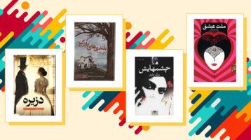 معرفی چند رمان عاشقانه