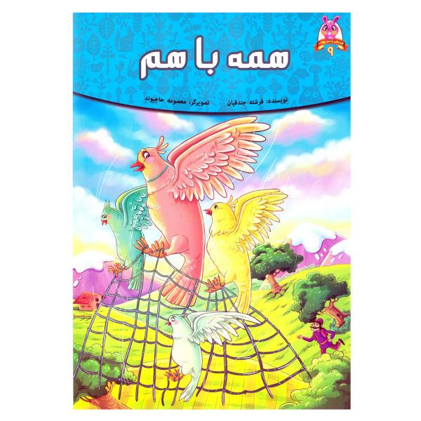 کتاب داستان کودک و نوجوان قصه های پندآموز حیوانات 9