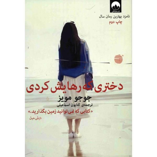 کتاب دختری که رهایش کردی اثر جوجو مویز