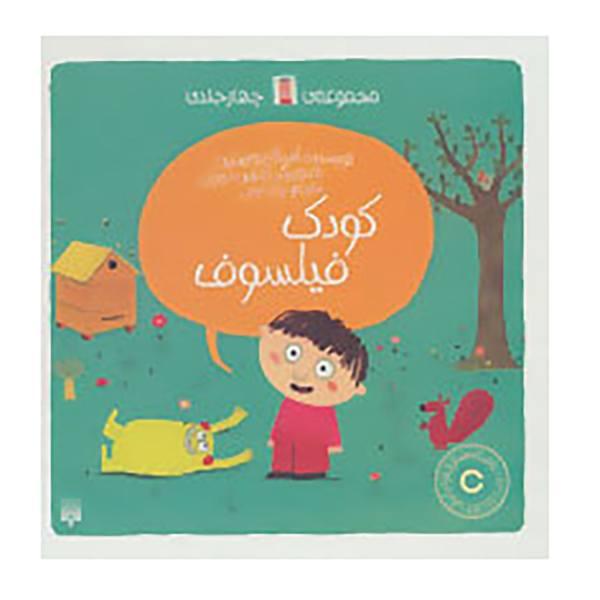 کتاب مجموعه کودک فیلسوف اثر اسکار برونیفیه