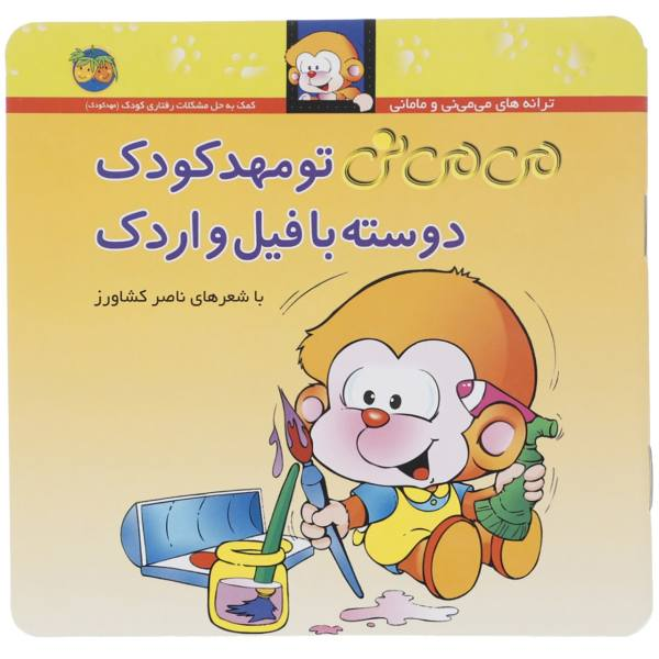 کتاب می می نی تو مهد کودک دوسته با فیل و اردک