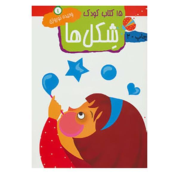 کتاب 15 کتاب کودک 4 اثر وحیده نوروزی