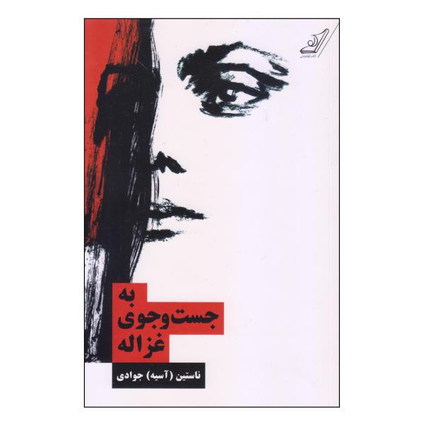کتاب به جست و جوی غزاله اثر ناستین جوادی انتشارات کتاب کوله پشتی