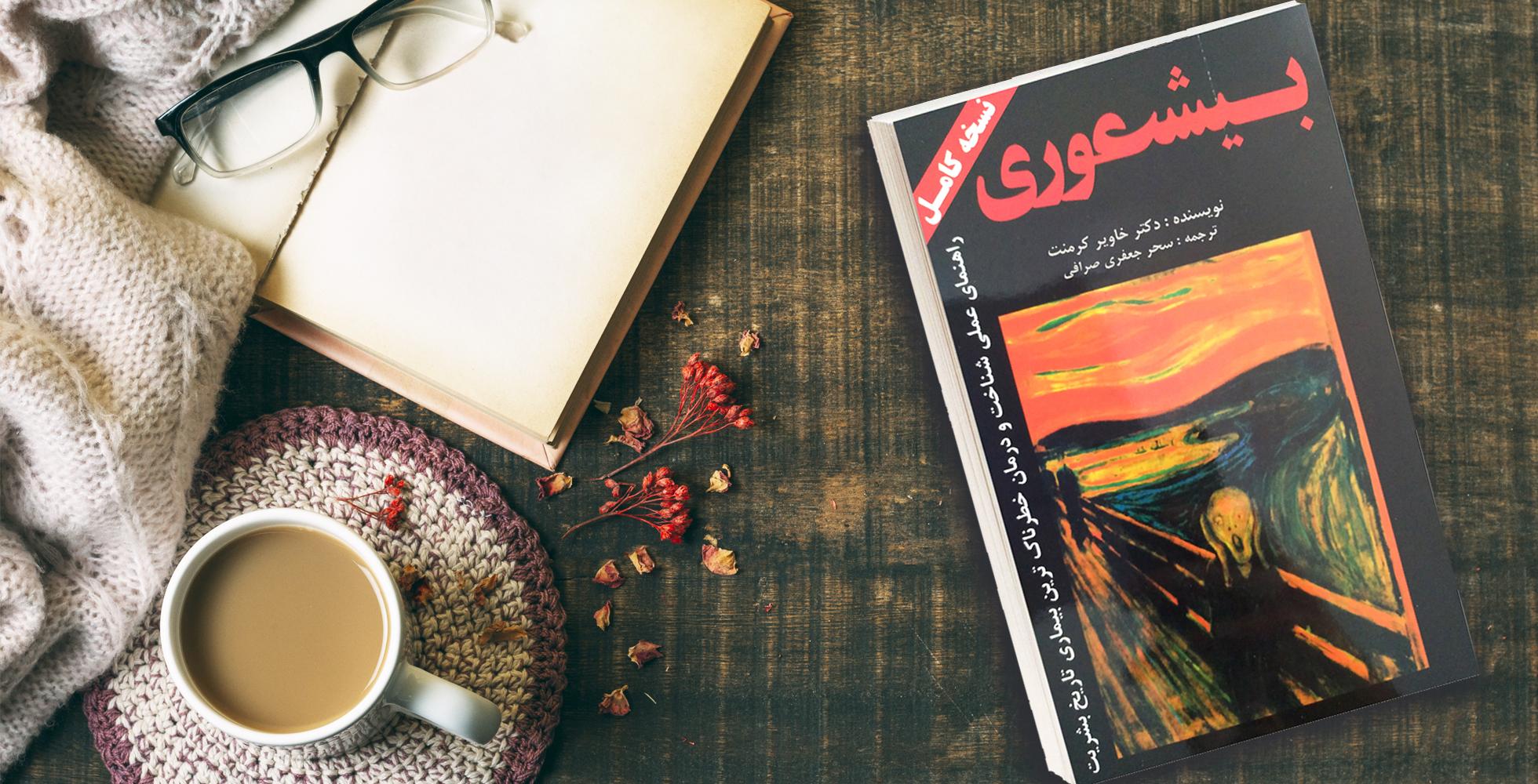 کتاب-بیشعوری
