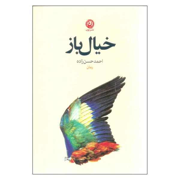 کتاب خیال باز اثر احمد حسن زاده نشر نون
