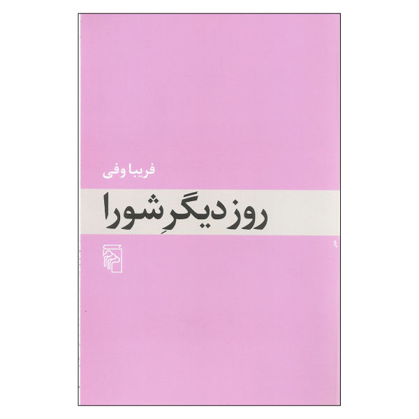 کتاب روز دیگر شورا اثر فریبا وفی نشر مرکز