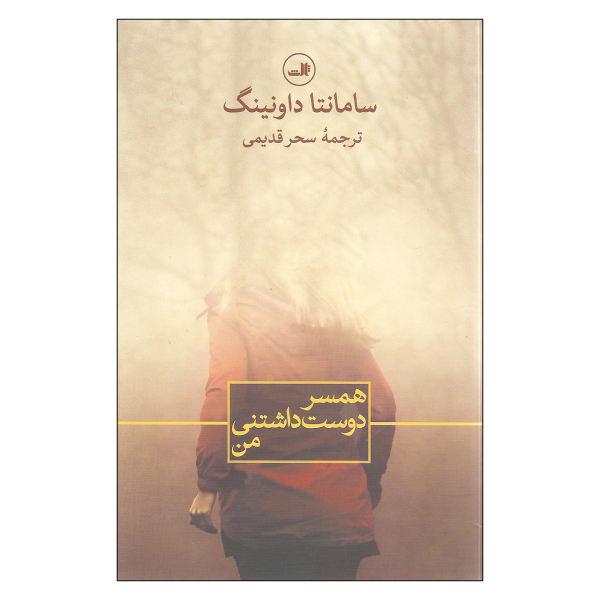 کتاب همسر دوست داشتنی من اثر سامانتا داونینگ نشر ثالث