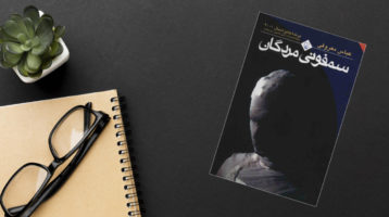 نقد کتاب سمفونی مردگان اثر عباس معروفی
