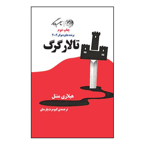 کتاب تالار گرگ اثر هیلاری منتل نشر روزگار