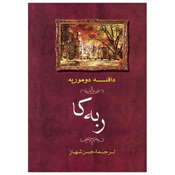 کتاب ربه کا اثر دافنه دوموریه