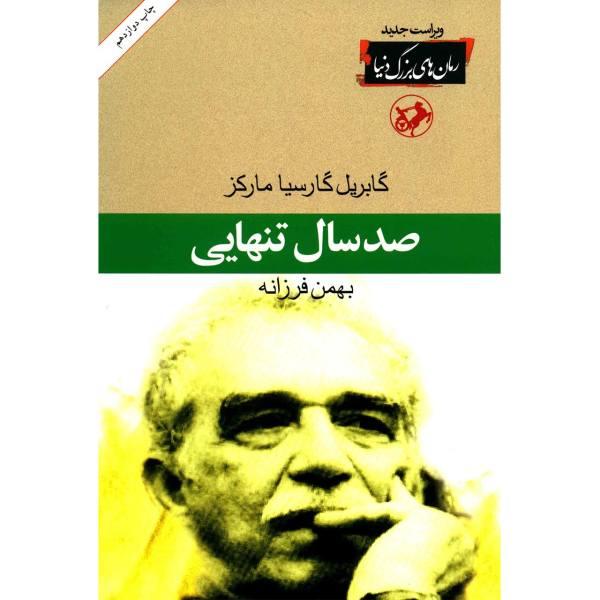 کتاب صد سال تنهایی اثر گابریل گارسیا مارکز ترجمه بهمن فرزانه