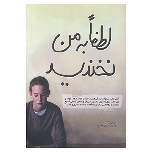 کتاب لطفا به من نخندید اثر جودی بلانکو
