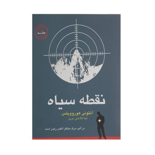 کتاب ماجراهای آلکس رایدر نقطه سیاه اثر آنتونی هوروویتس