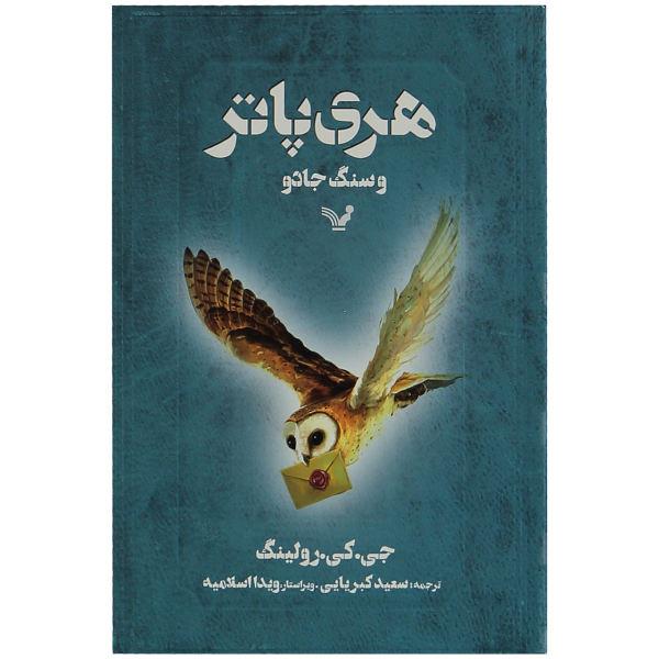کتاب هری پاتر و سنگ جادو اثر جی. کی. رولینگ