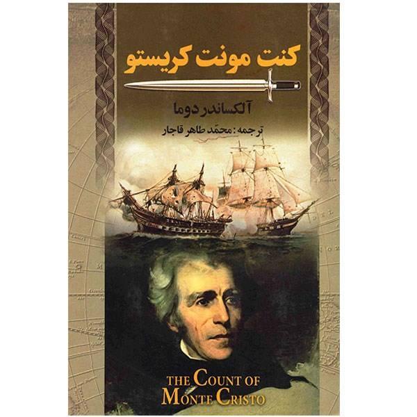 کتاب کنت مونت کریستو اثر الکساندر دوما - دو جلدی