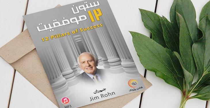 5 کتاب که مهم ترین ستون های موفقیت و راه رسیدن به آن ها را به شما معرفی می کند