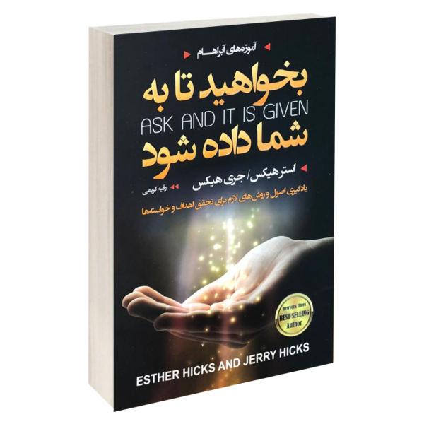 کتاب بخواهید تا به شما داده شود اثر استر هیکس و جری هیکس