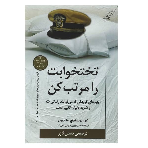 کتاب تختخوابت را مرتب کن اثر ژنرال ویلیام اچ. مک ریون