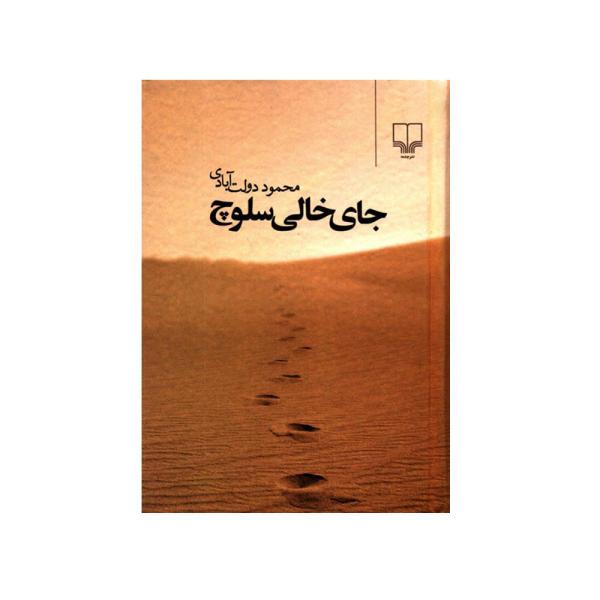 کتاب جای خالی سلوچ اثر محمود دولت آبادی نشر چشمه