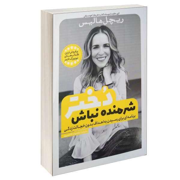 کتاب شرمنده نباش دختر اثر ریچل هالیس انتشارات یوشیتا