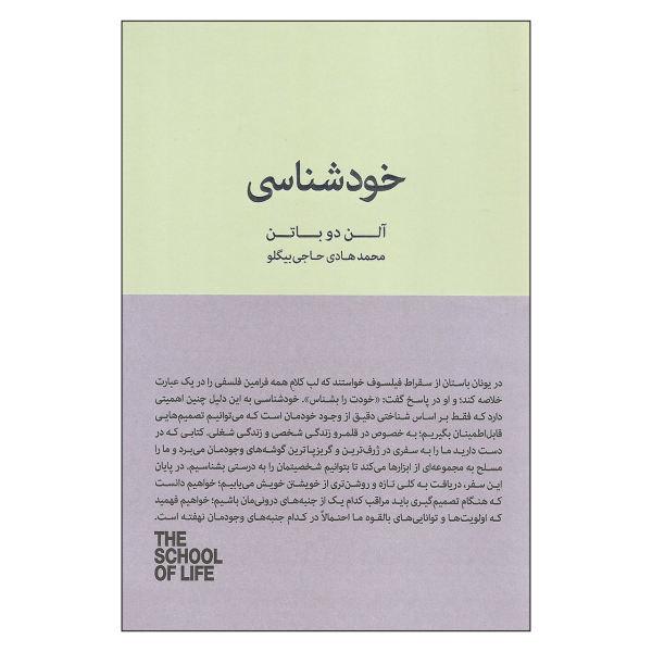 کتاب خودشناسی اثر آلن دوباتن انتشارات کتاب سرای نیک