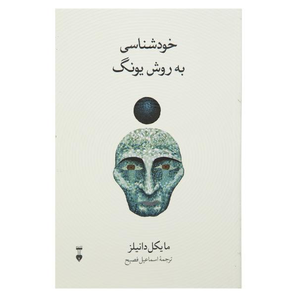 کتاب خودشناسی به روش یونگ اثر مایکل دانیلز نشر نو