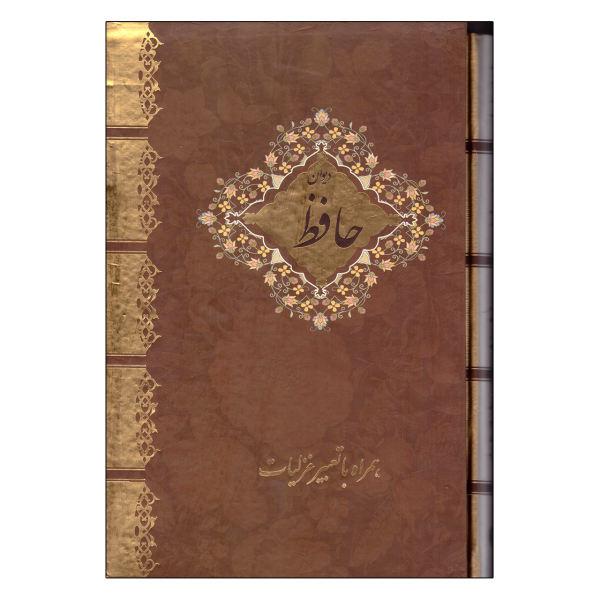 کتاب دیوان حافظ نشر سالار الموتی