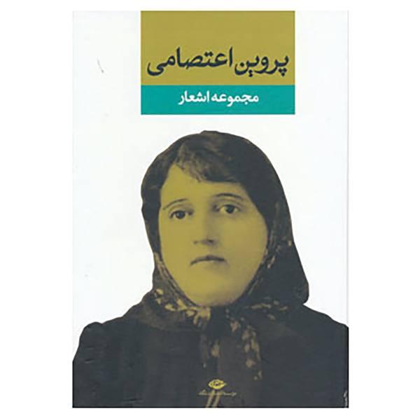 کتاب مجموعه اشعار پروین اعتصامی اثر پروین اعتصامی