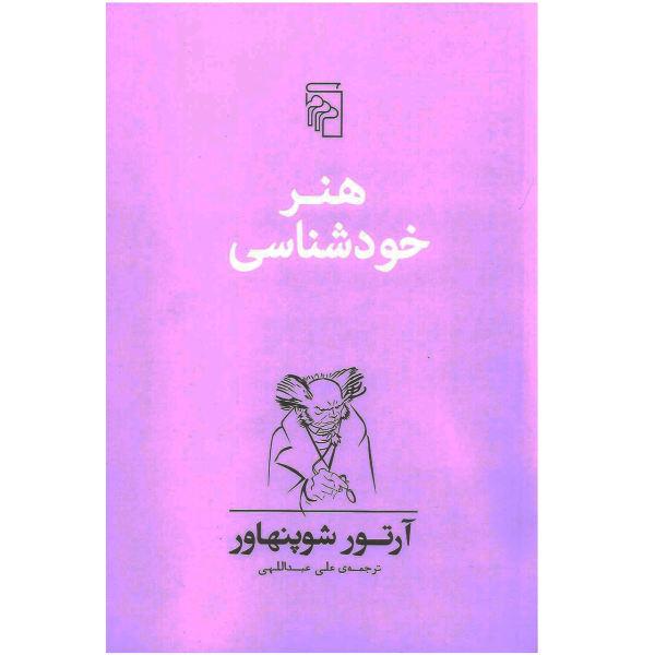 کتاب هنر خودشناسی اثر آرتور شوپنهاور نشر مرکز