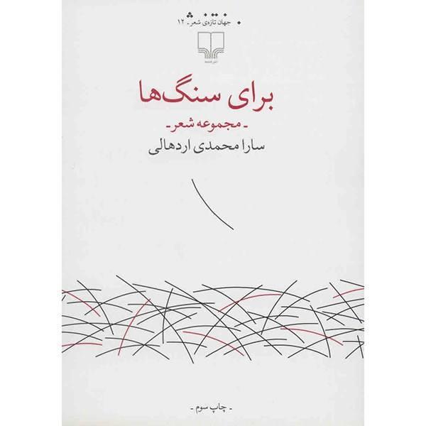 کتاب برای سنگ ها اثر سارا محمدی اردهالی