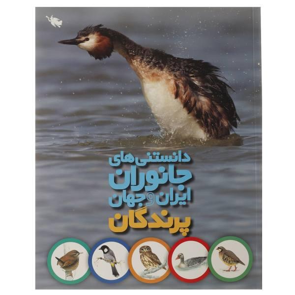 کتاب دانستنی های جانوران ایران و جهان پرندگان اثر محمد کرام الدینی