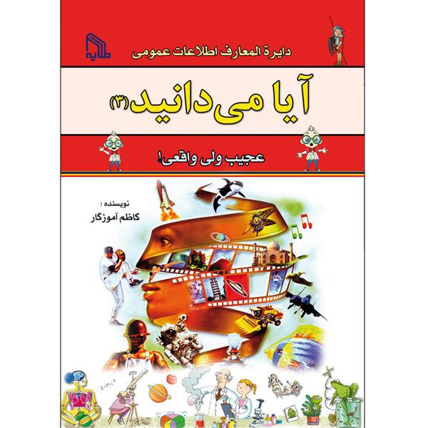 کتاب دایره المعارف اطلاعات عمومی آیا می دانید (3) اثر کاظم آموزگار