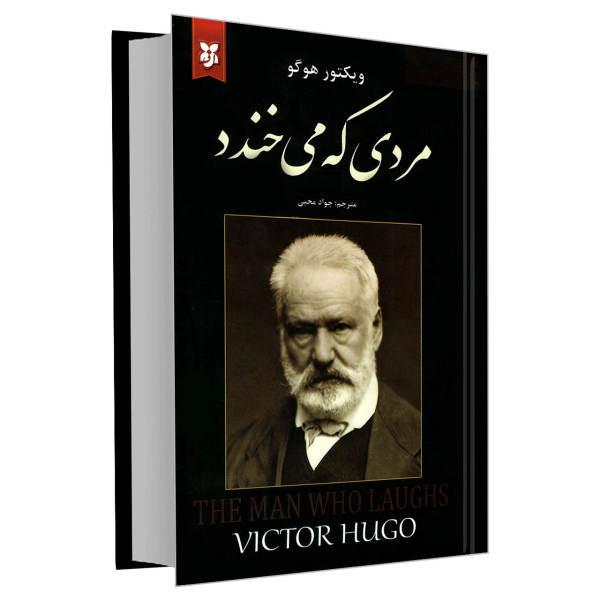 کتاب مردی که می خندد اثر ویکتور هوگو